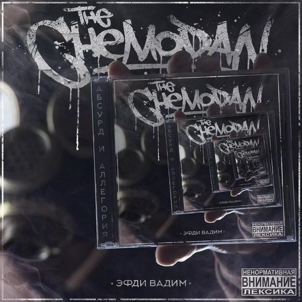"""the Chemodan - """"Абсурд И Аллегория"""" (2015)"""