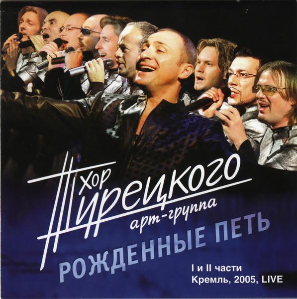 """Хор Турецкого """"Рождённые петь"""" (альбом 2006г.)"""